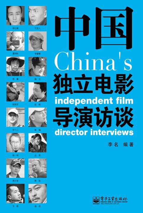 中国独立电影导演访谈