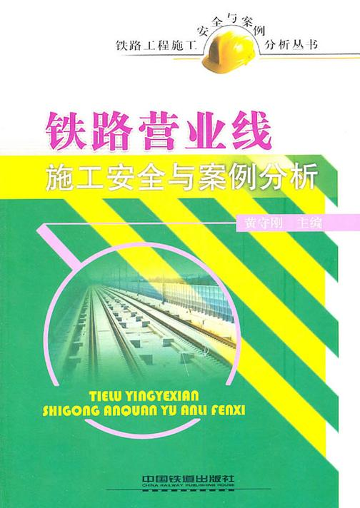 铁路营业线施工安全与案例分析