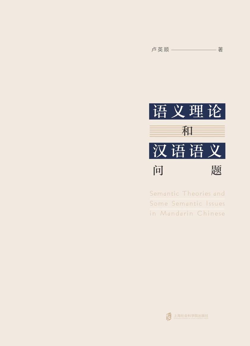 语义理论和汉语语义问题