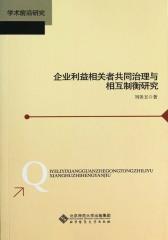企业利益相关者共同治理与相互制衡研究