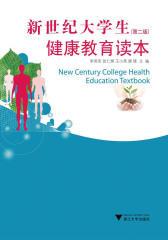 新世纪大学生健康教育读本
