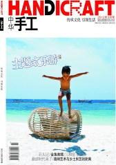 中华手工 月刊 2012年3月(电子杂志)(仅适用PC阅读)