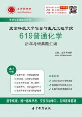 北京科技大学冶金与生态工程学院619普通化学历年考研真题汇编