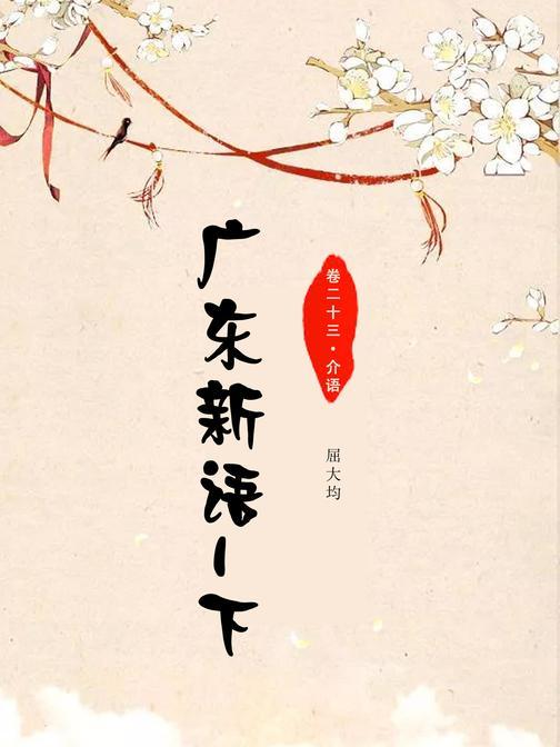 广东新语-下(卷二十三·介语)
