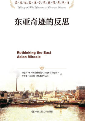 东亚奇迹的反思(诺贝尔经济学奖获得者丛书)