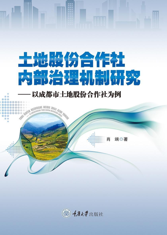 土地股份合作社内部治理机制研究:以成都市土地股份合作社为例