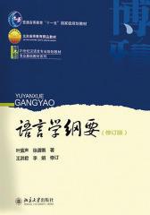 语言学纲要(修订版)(博雅语言学教材系列)