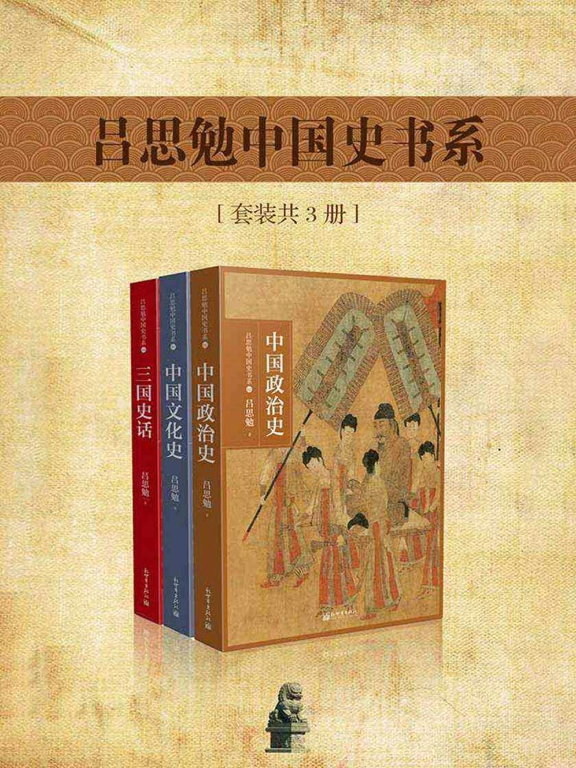 吕思勉中国史书系(套装共3册)