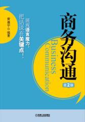 商务沟通(第2版)(试读本)
