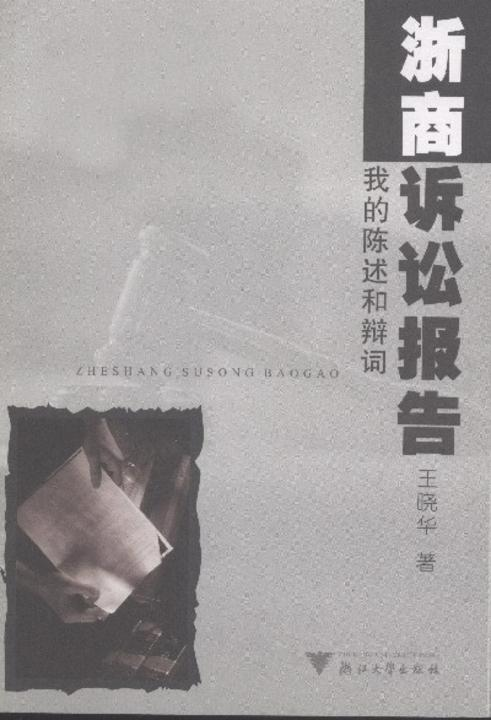 浙商诉讼报告