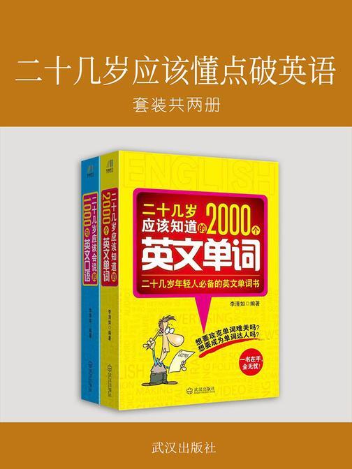 二十几岁应该懂点破英语:(二十几岁应该会说的1000句英文口语+二十几岁应该知道的2000个英文单词)合集两册