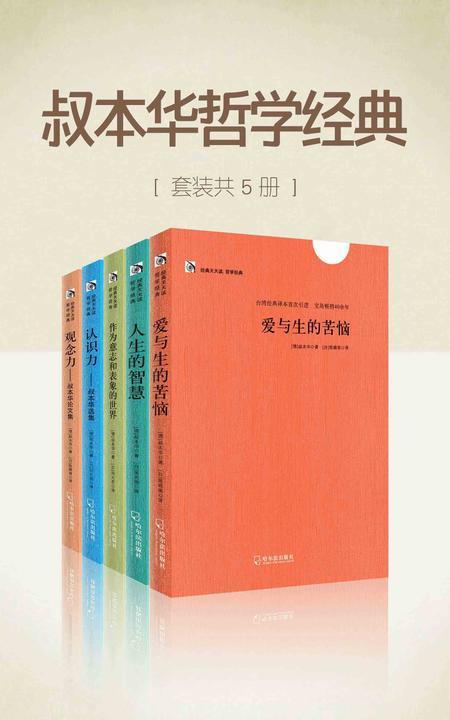 叔本华哲学经典套(套装共5册)