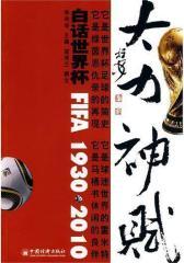 大力神·赋:白话世界杯1930-2010(试读本)