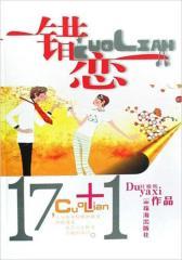 17+1错恋
