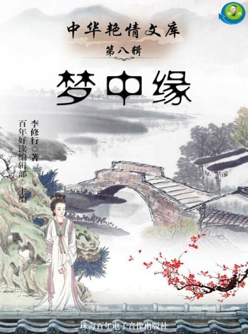 中华艳情文库第八辑——梦中缘