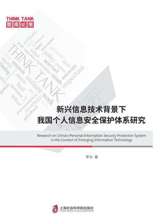 新兴信息技术背景下我国个人信息安全保护体系研究