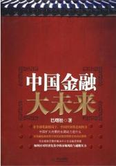 中国金融大未来(试读本)