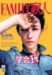家人 月刊 2012年2月(电子杂志)(仅适用PC阅读)