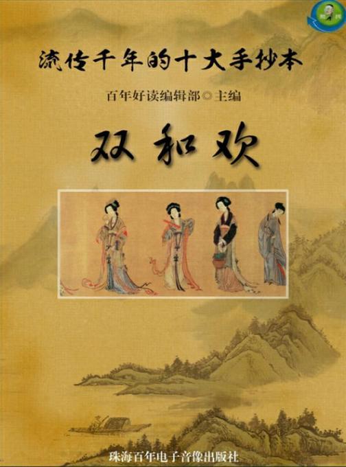流传千年的十大手抄本——双和欢