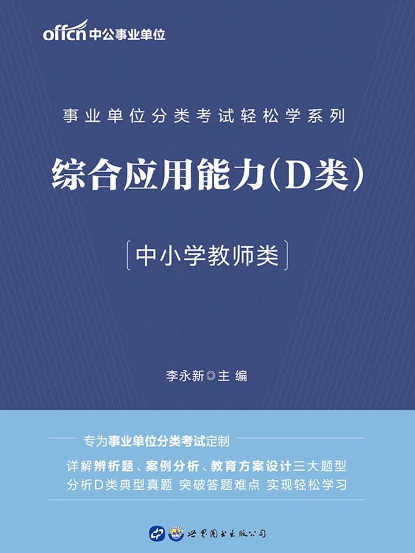 事业单位轻松学系列 中公2020事业单位分类考试轻松学系列综合应用能力(D类)