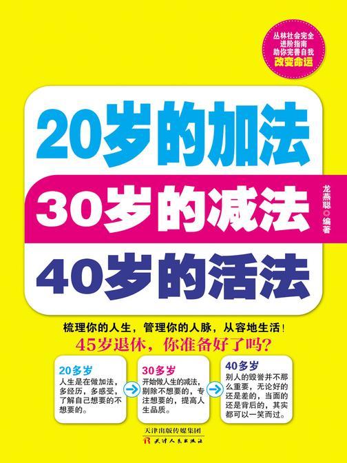 20岁的加法30岁的减法40岁的活法