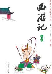 西游记(第一部)(蔡志忠)