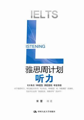 雅思周计划——听力(附赠光盘一张)
