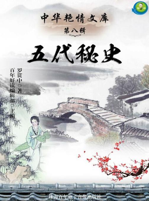 中华艳情文库第八辑——五代秘史