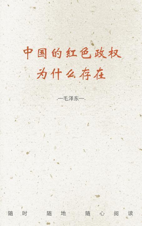中国的红色政权为什么存在