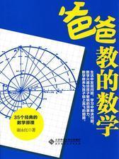 爸爸教的数学——35个经典的数学原理