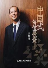 中国式价值投资(试读本)