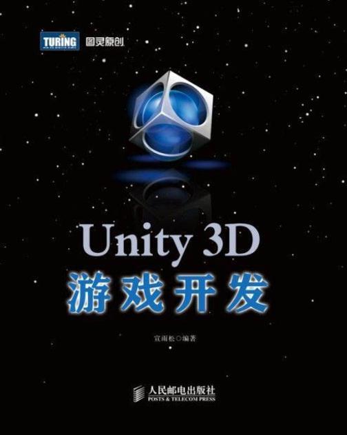 Unity 3D游戏开发
