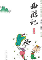 西游记(第三部)(蔡志忠)