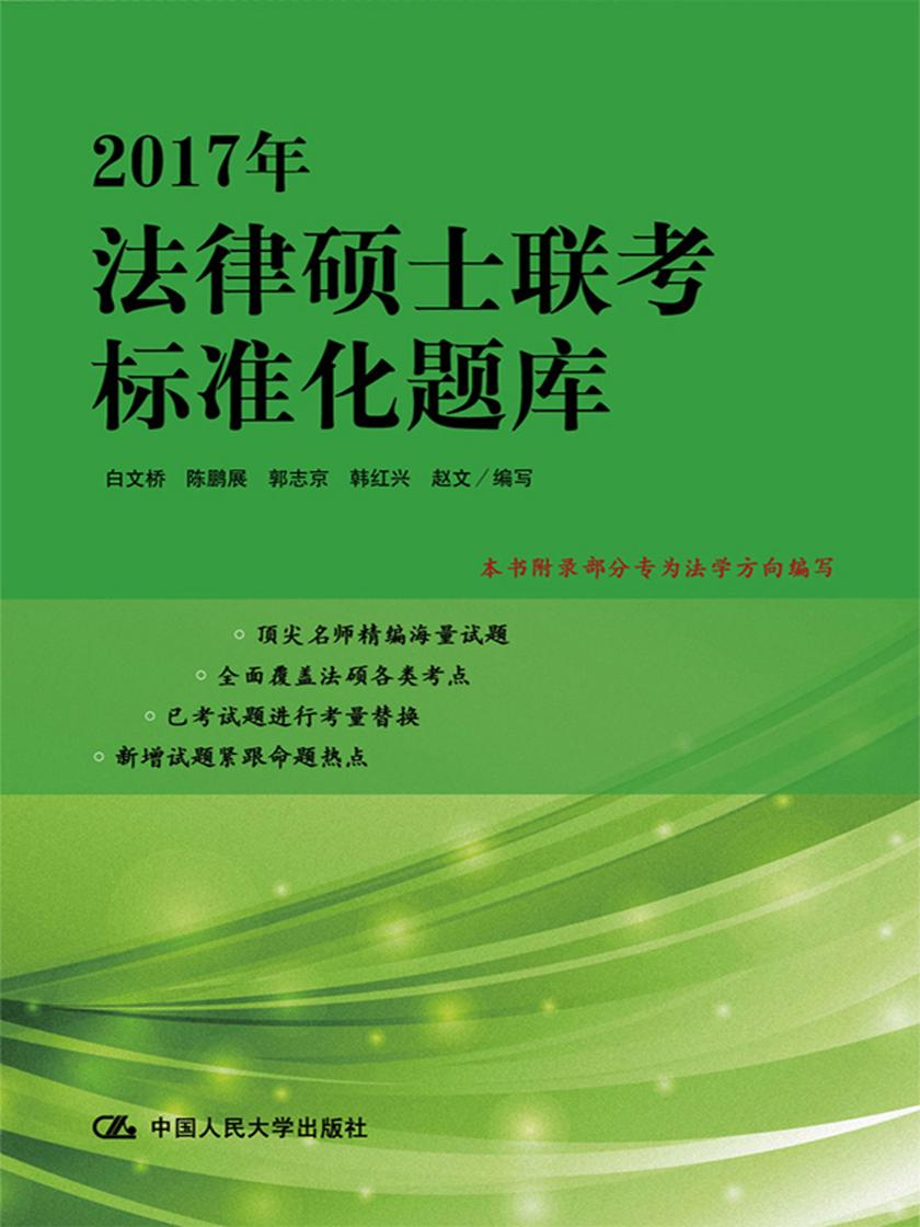 2017年法律硕士联考标准化题库
