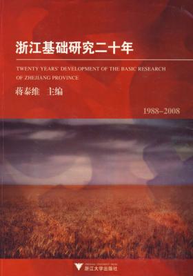 浙江基础研究二十年