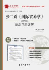 圣才学习网·张二震《国际贸易学》(第4版)课后习题详解(仅适用PC阅读)