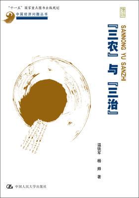 """""""三农""""与""""三治""""(中国经济问题丛书)"""