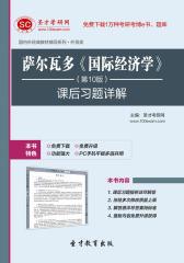 圣才学习网·萨尔瓦多《国际经济学》(第10版)课后习题详解(仅适用PC阅读)