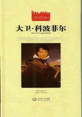大卫·科波菲尔·世界文学名著典藏
