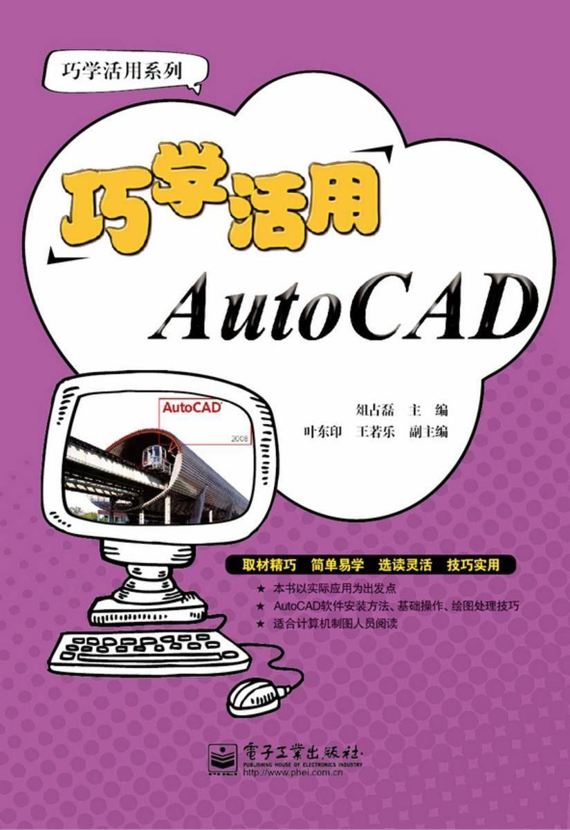巧学活用AutoCAD