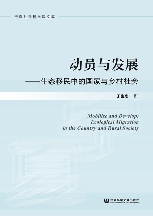 动员与发展:生态移民中的国家与乡村社会