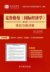 圣才学习网·克鲁格曼《国际经济学》(第8版)课后习题详解(仅适用PC阅读)