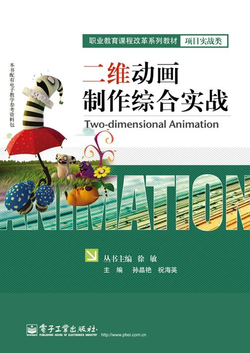 二维动画制作综合实战(含CD光盘1张)