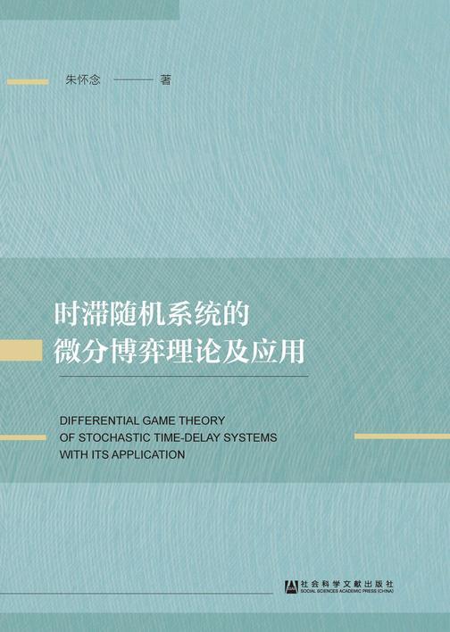 时滞随机系统的微分博弈理论及应用