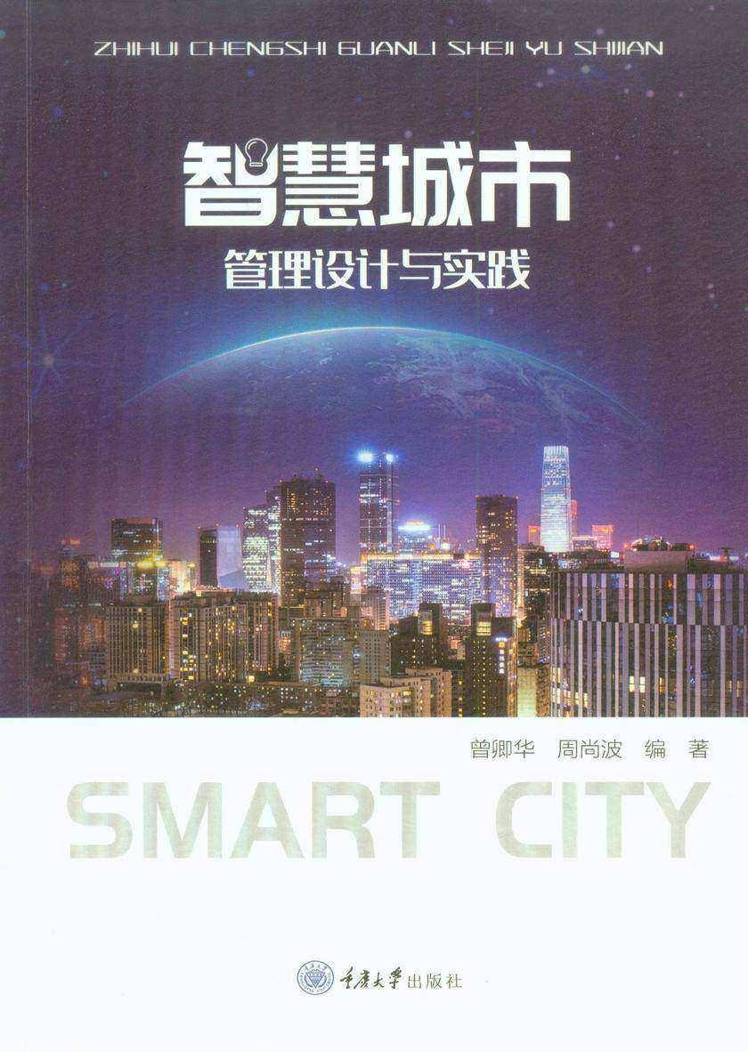 智慧城市管理设计与实践