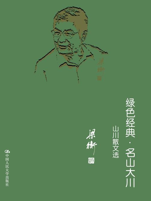 绿色经典·名山大川——山水散文选
