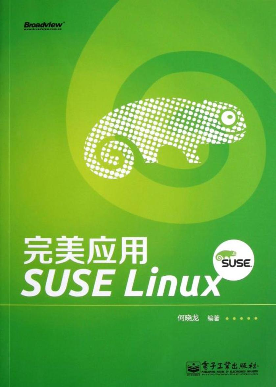 完美应用SUSE Linux