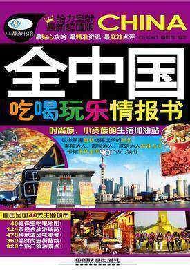全中国吃喝玩乐情报书