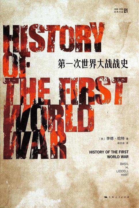 第一次世界大战战史