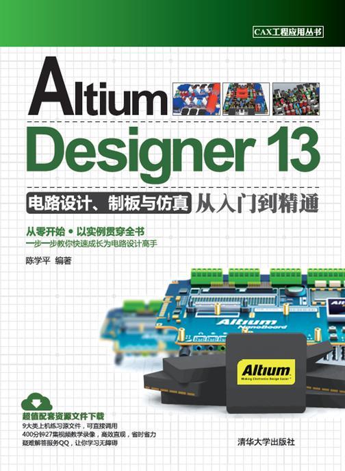 Altium Designer 13电路设计、制板与仿真从入门到精通